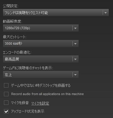 steam_broadcast-02
